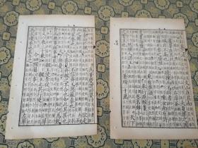 民国白纸影清代藏书家黄丕烈影宋刻本二叶4面【二十八】