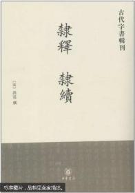 隶释 隶续 古代字书辑刊