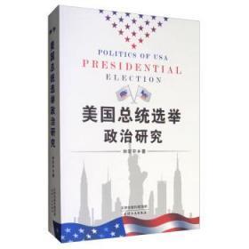 美国总统选举政治研究