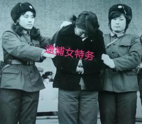 逮捕女特务50年代