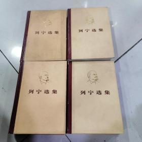 列宁选集 第1-4册全  精装