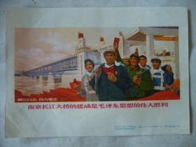 文革宣传画:南京长江大桥的建成是毛泽东思想的伟大胜利 上海人民美术出版社出版 32开大小