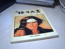96格斗天书