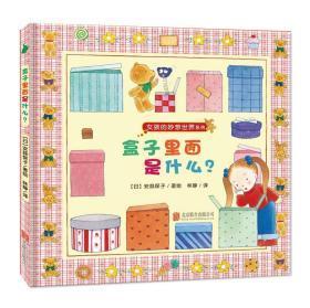 女孩的妙想世界 全2册如果我们搬家去盒子里面是什么幼儿园宝宝睡前故事书籍3-6-9-12岁儿童早教启蒙童话书女孩儿童绘本故事书尚童