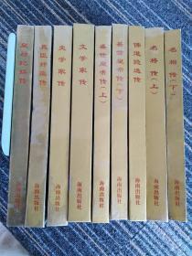文白对照二十五史分类传记、名相传上下册、盛世皇帝传上下册、佛道隐逸传、文学家传、史学家转、直臣奸臣传、皇后妃嫔传、(七本合售 )
