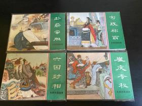 连环画 东周列国故事 卧薪尝胆 勾践称霸 等11本合售