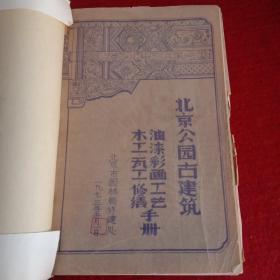 《北京公园古建筑油漆彩画工艺、木工、瓦工修缮手册》稀见!油印   古建专家家里藏书