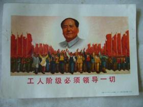 文革宣传画:工人阶级必须领导一切 32开