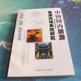 中国国内旅游客源市场系统研究