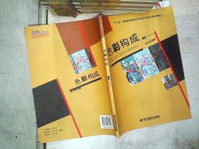 色彩构成 陈思思 / 西安交通大学出版社  。。。。。。