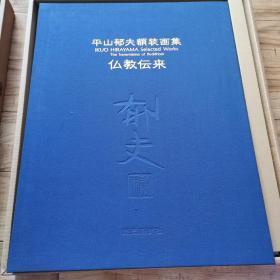 国内现货 平山郁夫额装画集:佛教传来 精品