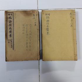 民国线装医书 【 增补,临证指南医案】,8卷两册装订