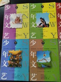 江苏版,少年文艺杂志,2000年2期