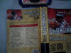 Pro/ENGINEER野火版3.0宝典