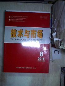 技术与市场2018 8