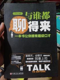 与谁都聊得来:一本书让你拥有超级口才