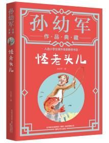 """怪老头儿(典藏版)""""孙幼军工作室""""出品"""
