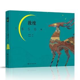 新书--敦煌1650(精装)