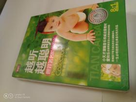 越听越聪明 世界著名胎教音乐(含8CD+1书)