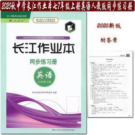 2020秋新版 中学长江作业本七7年级上册英语人教版同步练习册