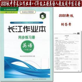 2020秋新版 中学长江作业本八8年级上册英语人教版同步练习册