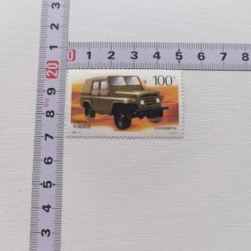 邮票——北京轻型越野汽车