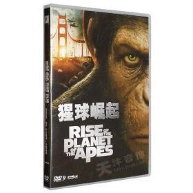正版猩球崛起 第一部 DVD9 猿族崛起 高清电影dvd光盘碟片