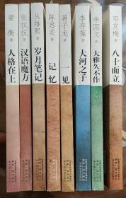 大家门文学系列:人格在上、汉语魔方、岁月笔记、记忆、一见、大河之子、大雅久不作、八十而立(8本合售)