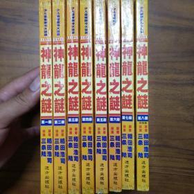 神龙之谜【全8册 现存1.2.3.4.5.6.7.8册 8本和售】