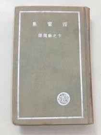 民国25年初版 精装本《西窗集》卞之琳