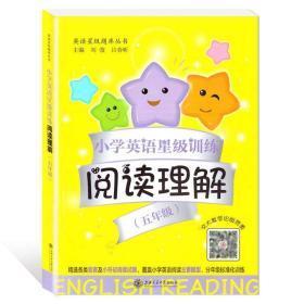 小学英语星级训练·阅读理解:五年级