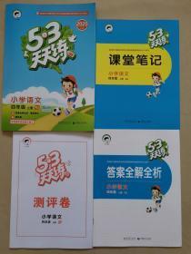 5.3天天练(小学语文四年级上册)+测评卷、课堂笔记、答案全解全析(2020秋季)