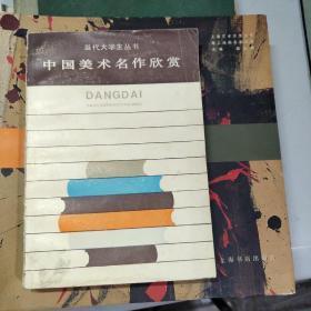 中国美术名作欣赏