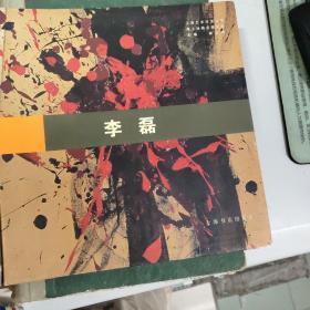 海上油画名家实录--李磊