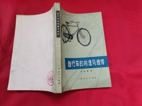 自行车的使用和维修(1978年版)