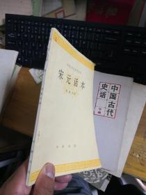 宋元话本         库7M