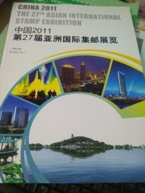 中国2011第27届亚洲国际集邮展览