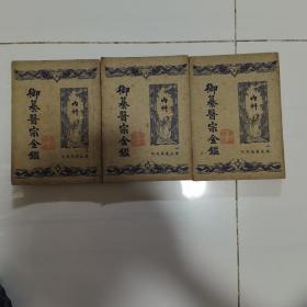 御纂医宗金鑑  内科  (4-6册)