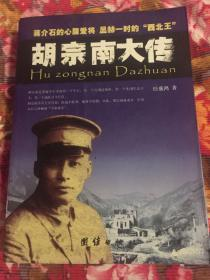 胡宗南大传(蒋介石黄埔嫡系将军,民国人物传记系列)