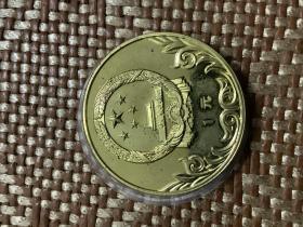 1980年中国奥林匹克运动会1元币