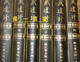 宋藏遗珍 全6册