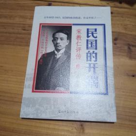 民国的开端:宋教仁评传
