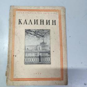 加里宁城 俄文原版 看图
