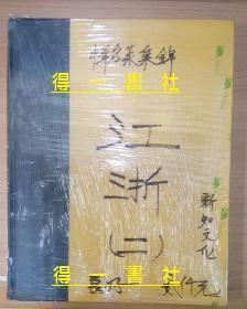 中华名菜集锦:江浙 1-2册
