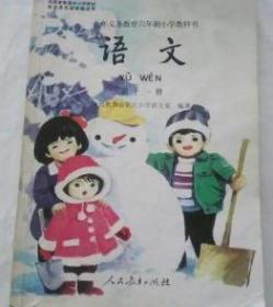 小学语文书