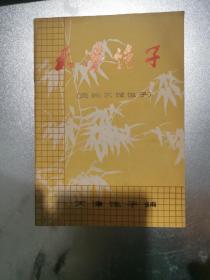 天津包子 (原狗不理包子)