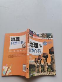 地理自然百科