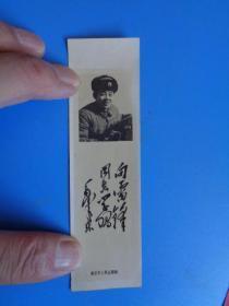 六十年代 《向雷锋同志学习》书签【南京军人俱乐部制】