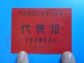 文革 宁波四中三好学生会议 代表证(宁波四中革委会) 【9×7】【稀缺品】