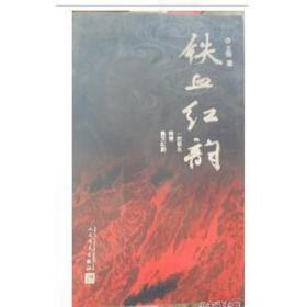 特价~(特价正版!)铁血红韵王锋